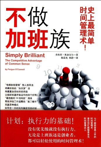 9787565602719: Simply Brilliant: The Competitive Advantage of Common Sense (Chinese Edition)