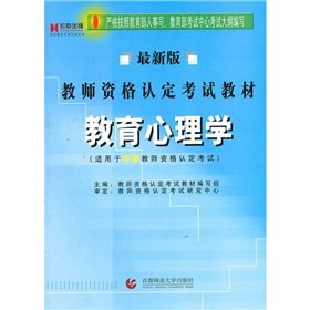 9787565603488: Educational Psychology (secondary school teacher qualification for the latest version of the teacher qualification exam test materials)(Chinese Edition)