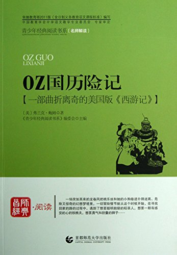9787565605321: The Wizard of OZ (Chinese Edition)
