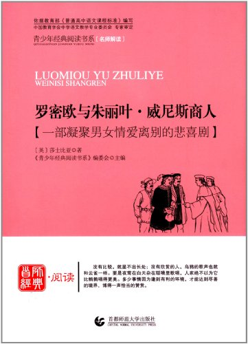 9787565605895: Youth Classic Reading: Romeo and Juliet. The Merchant of Venice(Chinese Edition)