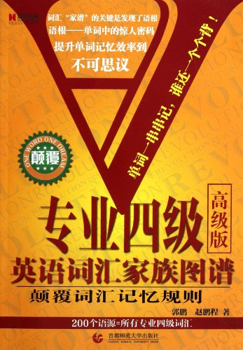 Genuine [new ] professional grade vocabulary Family Atlas - Premium Edition(Chinese Edition): GUO ...