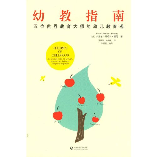 9787565607448: The Guideline for Preschool Education-Child Educational Concepts of Five Education Masters (Chinese Edition)