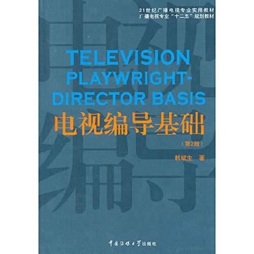 TV director foundation (2nd Edition) 21st Century: HAN BIN SHENG