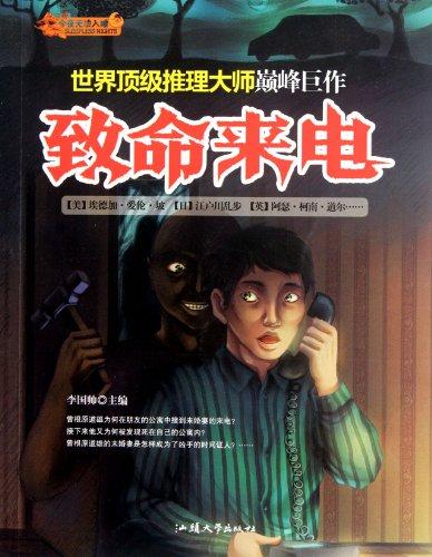 Genuine] fatal caller Li Kwok handsome(Chinese Edition): LI GUO SHUAI