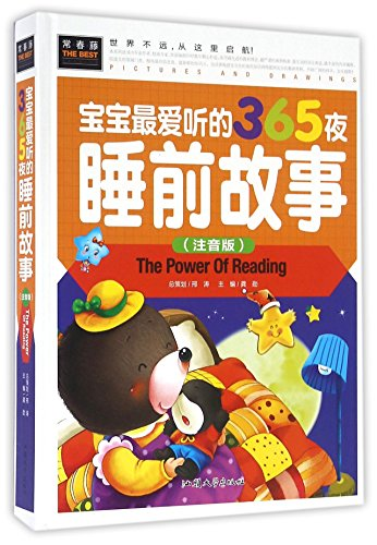 9787565818011: 365 Bedtime Stories Popular Among Children (Chinese Edition)