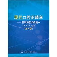 9787565900075: Modern Orthodontics: the unity of science and art (4th edition) [hardcover](Chinese Edition)