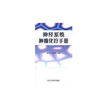 The genuine book nervous system cancer chemotherapy manual Chen Zhongping Peking University Medical...