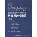 9787565905582: The ASCRS Textbook of Colon and Rectal Surgery(Chinese Edition)