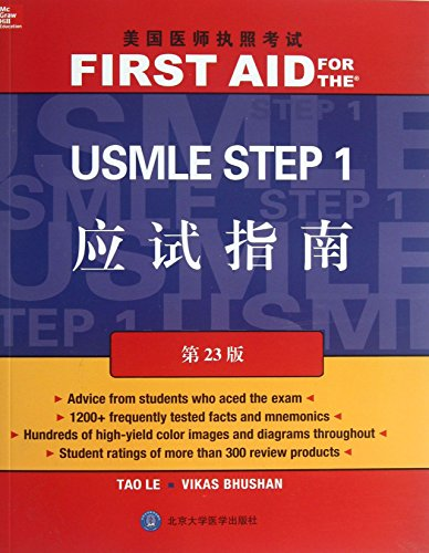 9787565905599: United States Medical Licensing Examination Series: United States Medical Licensing Examination USMLE Step 1 exam guide ( 23rd edition ) ( English )(Chinese Edition)