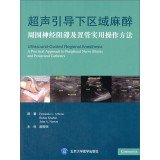 9787565908095: Ultrasound-Guided Regional Anesthesia A Practical Approach to Peripheral Nerve Blocks And Perineural Catheters(Chinese Edition)