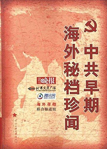 CPC early overseas secret files tidbit(Chinese Edition): BEN SHE.YI MING