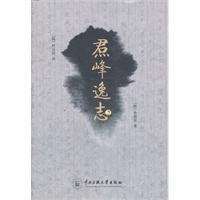 9787566000606: The fumes from sacrifice peak Yat Chi(Chinese Edition)