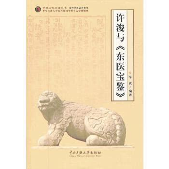 Heo Jun Donguibogam(Chinese Edition): CHE WU BIAN ZHU