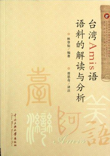9787566002013: Interpretation and Analysis of Taiwan Amis Language Databank (Chinese Edition)