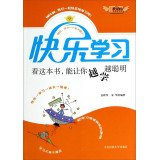 9787566002112: Happy teenagers learning Story Book Series: read this book allows the more you learn the more intelligent(Chinese Edition)