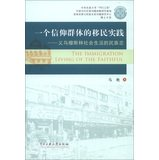 9787566003393: An immigrant community of faith practice: Yiwu Muslim community living ethnographic(Chinese Edition)