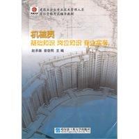 9787566100856 mechanic - the basics of job knowledge Professional Practice (Beijing and Tianjin)(...