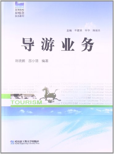 Institutions of higher learning the new concept of tourism materials: guided tour operations [...