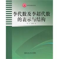 Lie algebra and Lie algebra representation and structure(Chinese Edition): LI LI MA LI LI ZHU