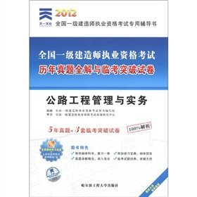 9787566103307: The Tianyi culture 2012 at the national level the construction division licensing examination-specific counseling book years Zhenti full solution with Linkao of breakthrough papers: Highway Engineering Management and Practice [Pap...