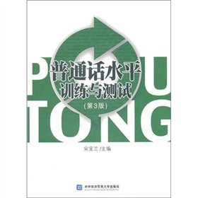 Putonghua proficiency training and testing - ( 3rd edition )(Chinese Edition): SONG BAO LAN