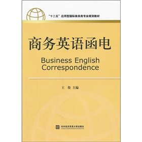 9787566301154: Business English Correspondence (five-second class of application-oriented international business professional planning materials)