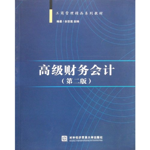 9787566301758: Advanced Financial Accounting-2nd Edition (Chinese Edition)