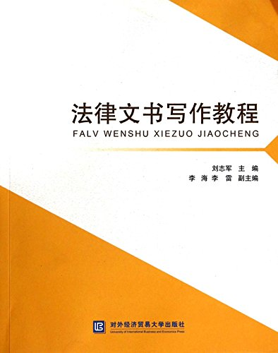 9787566308665: Legal Writing Tutorials(Chinese Edition)