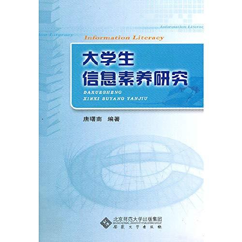 Students' information literacy research(Chinese Edition): TANG SHU NAN
