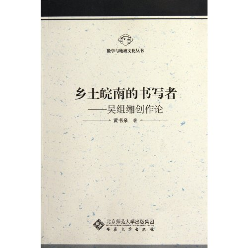 The writing of the local Wannan: Wu Zuxiang the Creation(Chinese Edition)