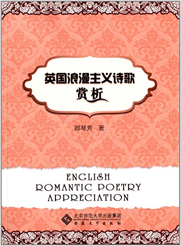 English Romantic Poetry Appreciation(Chinese Edition): LANG QIN FANG