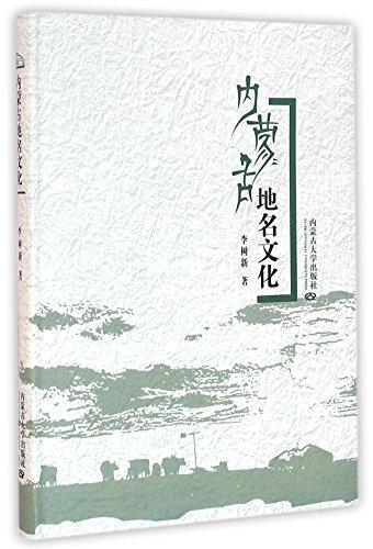 9787566505026: 内蒙古地名文化