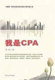 9787566601933: Wo Shi CPA in Simplified Chinese