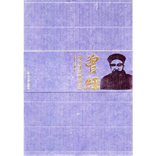 9787566701046: Quotations of Zeng Guofan (Chinese Edition)