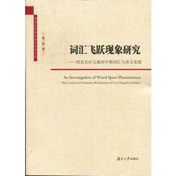 Vocabulary leap Phenomenon(Chinese Edition): BEN SHE.YI MING