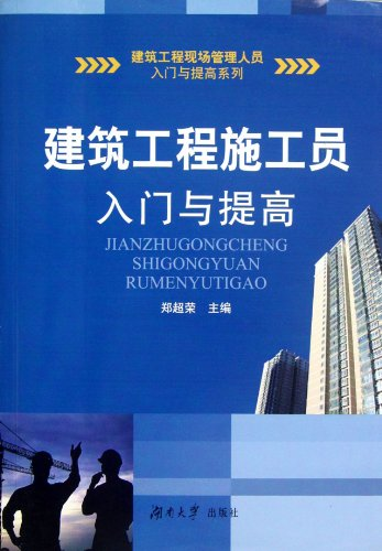 Entry and improve the construction engineering construction workers(Chinese Edition): BEN SHE.YI ...