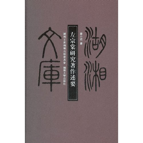 General Tso Research Works(Chinese Edition): LIANG XIAO JIN