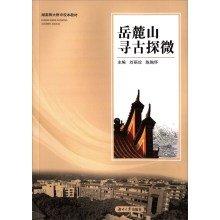 9787566708182: Yuelushan Xungu Exploration(Chinese Edition)