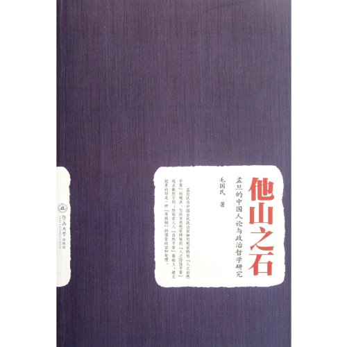 9787566800626: Research on Munros Comments on Chinese People and His Political Philosophy (Chinese Edition)