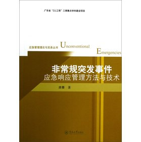 Unconventional emergency response management methods and techniques(Chinese Edition): TANG PAN