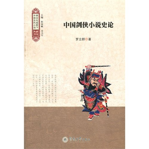 History of Chinese swordsman fiction(Chinese Edition): LUO LI QUN