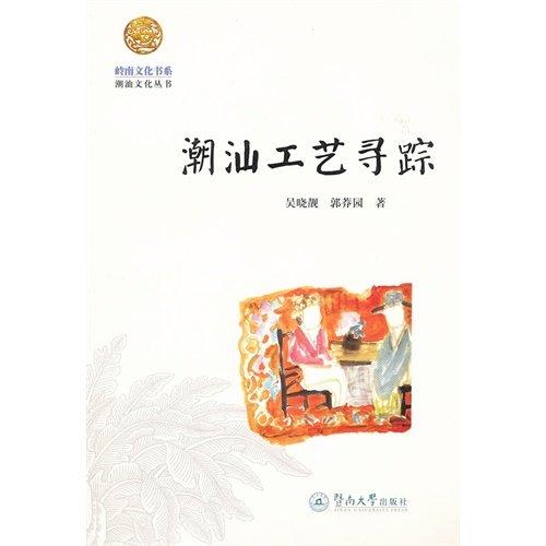 Lingnan culture Book Series: the Chaoshan process Pursuit(Chinese Edition): WU XIAO LIANG . GUO ...