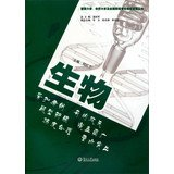 9787566804884: Huaqiao University . Jinan University and the National Joint Admission Exam. Books : Biology(Chinese Edition)