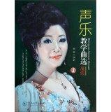 9787566808103: Senior - Vocal Teaching Qu -1(Chinese Edition)