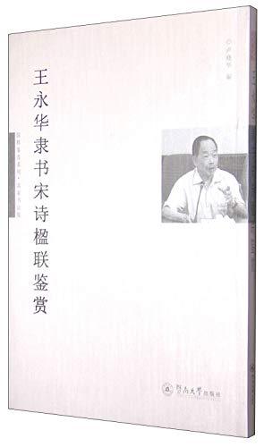 9787566813176: 国粹鉴赏系列:王永华隶书宋诗楹联鉴赏(名家书法版)