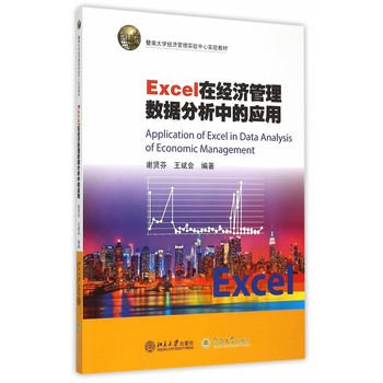 9787566815699: Excel application (Economics and Management Experimental Center of Jinan University Teaching Materials) in Economics and Management Data Analysis(Chinese Edition)