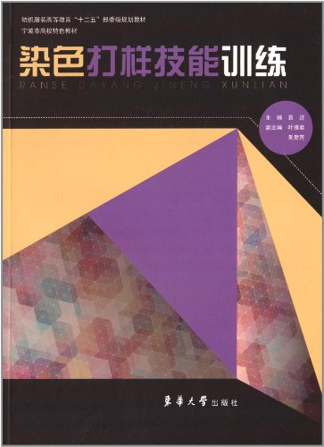 A stain proofing skills training(Chinese Edition): YUAN JIN