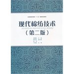 9787566901231: Modern cotton spinning technology - (second edition)(Chinese Edition)