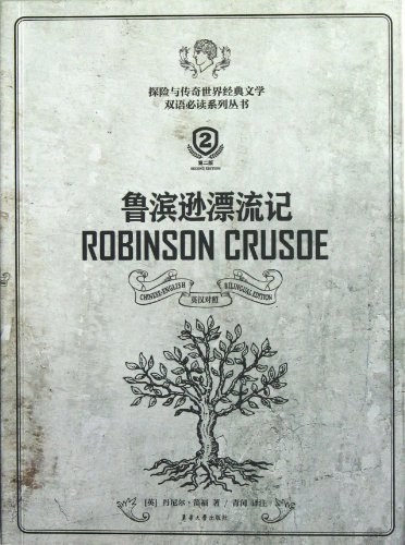 9787566901569: Robinson Crusoe(English-Chinese; the 2nd edition)/Adventure and Legendary world: Bilingual Classic World Literature Series Which You Can Not Miss (Chinese Edition)