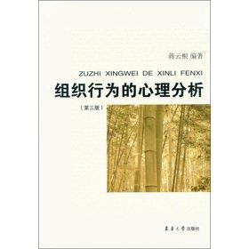 9787566901750: Psychological analysis of organizational behavior (3)(Chinese Edition)